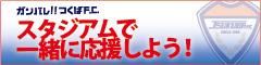 tsukubafc_link.jpg
